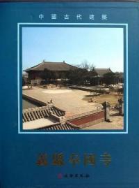 羲县奉国寺-(全二册)