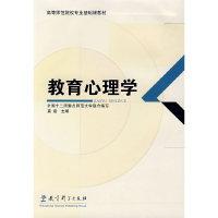 教育心理学(内容一致,印次、封面或原价不同,统一售价,随机发货)
