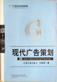 现代广告策划【修订第3版】
