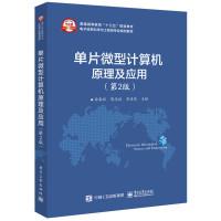 单片微型计算机原理及应用(第2版)
