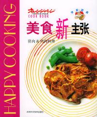 美食新主张--猪肉&鸡肉料理