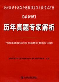 党政领导干部公开选拔和竞争上岗考试历年真题专家解析