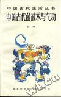 中国古代生活丛书 中国古代的武术与气功