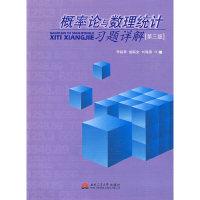 概率论与数理统计习题详解(第三版)