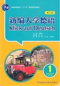 新编大学德语(第二版)Klick auf Deutsch学生用书1