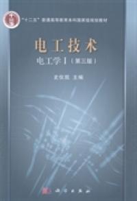 电工学-电工技术-I-(第三版)