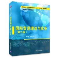 国际贸易理论与实务-(第二版)