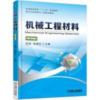 机械工程材料(第3版)