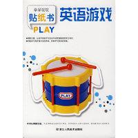 学学玩玩贴纸书:英语游戏