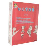 幼儿学跳舞1(4DVD)