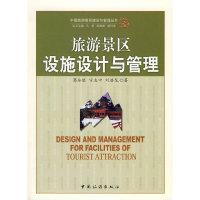旅游景区设施设计与管理(中国旅游景区建设与管理丛书)