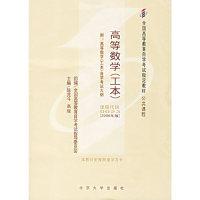 高等数学(工本)(课程代码 0023)(2006年版)