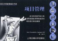 项目管理(英汉对照管理袖珍手册)