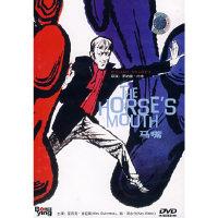 博颖 马嘴THE HORSE''S MOUTH(DVD)