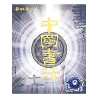 中国书法——图说中国文化