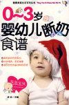 0-3岁婴幼儿断奶食谱——健康家庭生活百科丛书