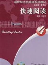 新世纪大学英语(4) 快速阅读