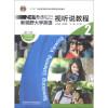 新视野大学英语(2)视听说教程(第二版)