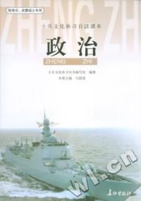 士兵文化补习自读课本(全七册) 蔚蓝独家发售