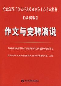 党政领导干部公开选拔和竞争上岗考试作文与竞聘演说