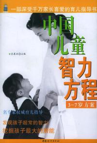 中国儿童智力方程(3-7岁方案)