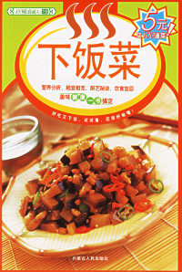 下饭菜——美味食通天19
