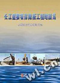 长江重要堤防隐蔽工程地图集