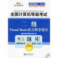 全国计算机等级考试NCRE题库:二级Visual Basic语言程序设计(1光盘)