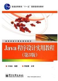 Java程序设计实用教程(第3版)