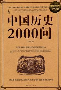 中国历史2000问-超值白金版