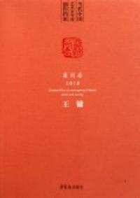 2010-王镛-当代中国艺术家年度创作档案-篆刻卷