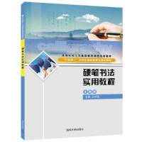 硬笔书法实用教程