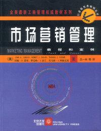 市场营销管理教程和案例(全美最新工商管理权威教材系列)