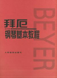 拜厄钢琴基本教程 (内容一致,印次、封面、原价不同,统一售价,随机发货)