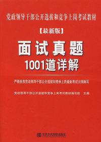 党政领导干部公开选拔和竞争上岗考试面试真题1001道解析