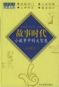 故事时代(小故事中的大智慧)(珍藏本精)/小中见大智慧文丛