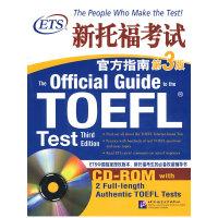 新托福考试官方指南 第3版