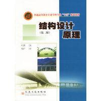 结构设计原理(第二版)(内容一致 印次 封面.原价不同 统一售价 随机发货)