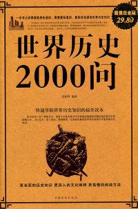 世界历史2000问-超值白金版