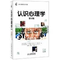 认识心理学(第9版)