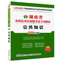 湖南省农村信用社招聘考试专用教材:2013中公版:公共知识
