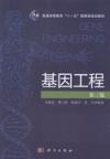 基因工程(第三版)(内容一致,印次、封面或原价不同,统一售价,随机发货)