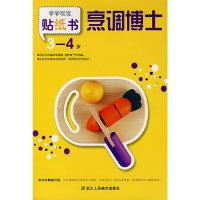 学学玩玩贴纸书:烹调博士 3-4岁