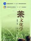 茶文化学(第二版)