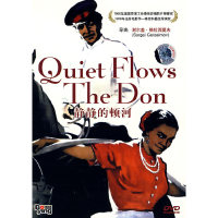 博颖 静静的顿河Quiet Flows The Don(4DVD)