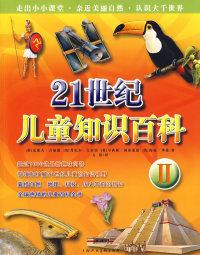 21世纪儿童知识百科Ⅱ