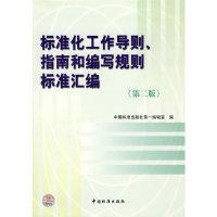 标准化工作导则指南和编写规则标准汇编(第二版)
