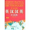 学生实用英汉汉英大词典(11)