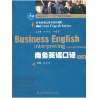 商务英语口译(第二版)