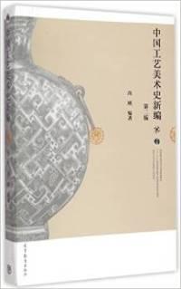 中国工艺美术史新编(第二版)